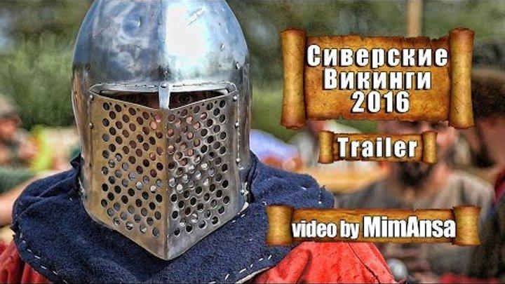 Сиверские Викинги 2016 ( Trailer )