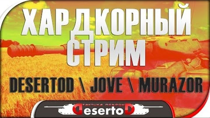 """ХАРДКОРНЫЙ СТРИМ"" - DeSeRtod \ Jove \ Murazor"