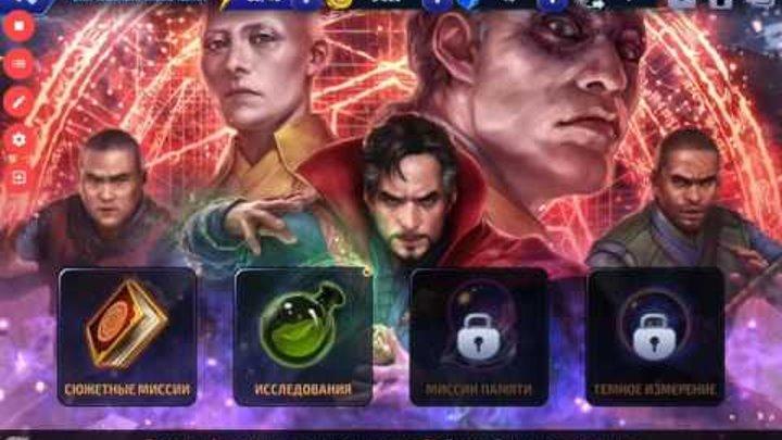Marvel Future Fight доктор Стрэндж