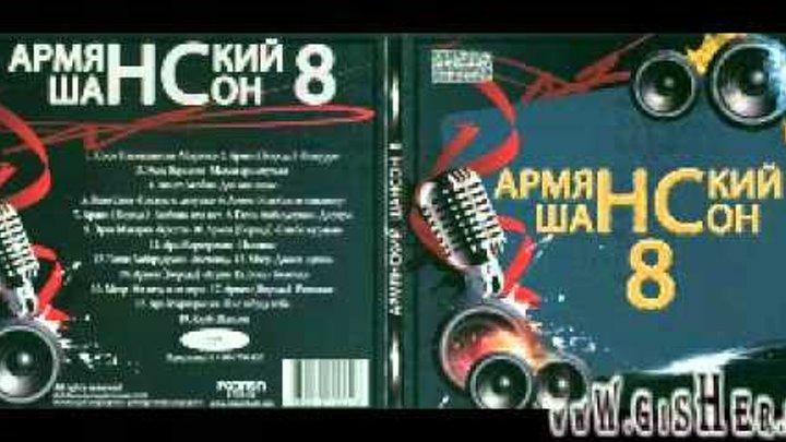 Ара Мартиросян -[2011]- Armyanskiy Shanson 8 - Пьяница