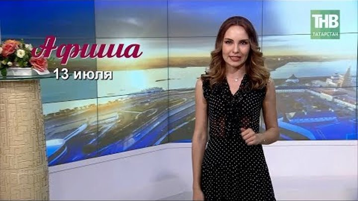 13 июля - афиша событий в Казани. Здравствуйте - ТНВ