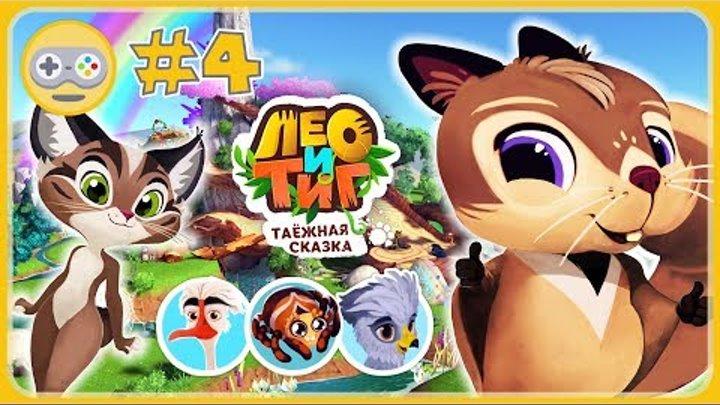 Лео и Тиг: Таёжная Сказка #4: Первый полёт Кино и новый домик для Паучка * мультик игра для детей