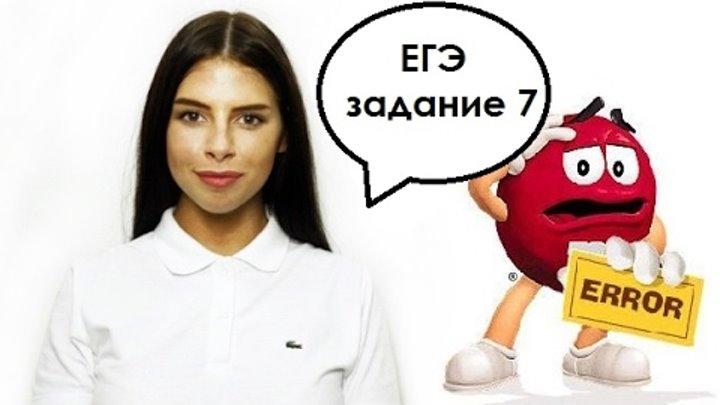 ЕГЭ по русскому языку. Задание 7. Грамматические ошибки
