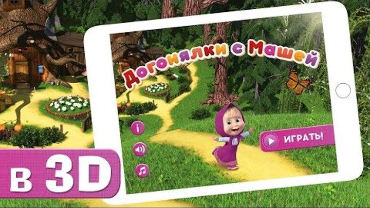 Маша и Медведь. Догонялки с Машей - #1 Красивая игра как мультик, детское видео, новая серия.
