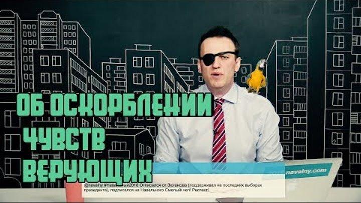 Навальный об оскорблении чувств верующих