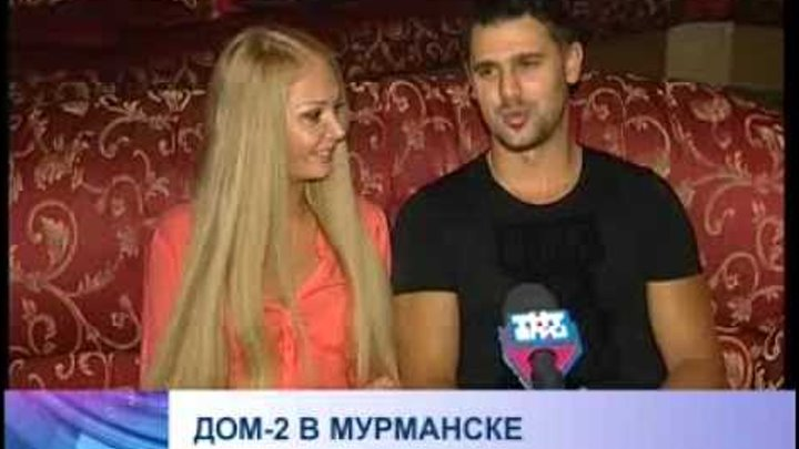 Дом 2 Party! Звезды ТНТ в Мурманске!