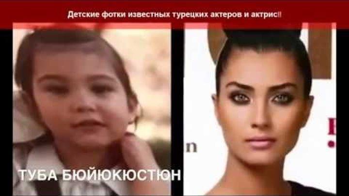Смотреть всем Какие были известные турецкие актеры в детстве