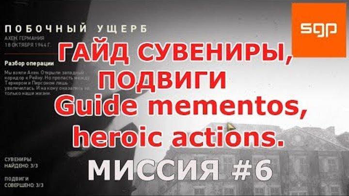 Call of Duty WW II ГАЙД ВСЕ СУВЕНИРЫ, ВСЕ ПОДВИГИ миссия #6 Побочный ущерб cod ww2 кал оф дьюти ww2