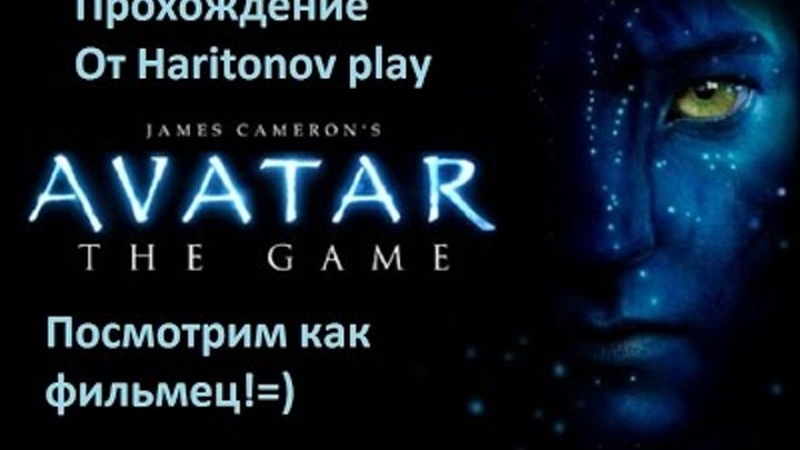 James Cameron`s Avatar - The Game - Начало!Лагающеее!!! #1