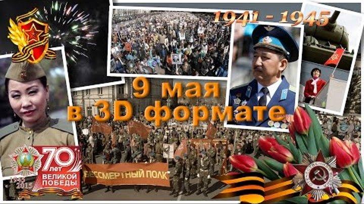 Улан-Удэ 9 мая в 3D формате