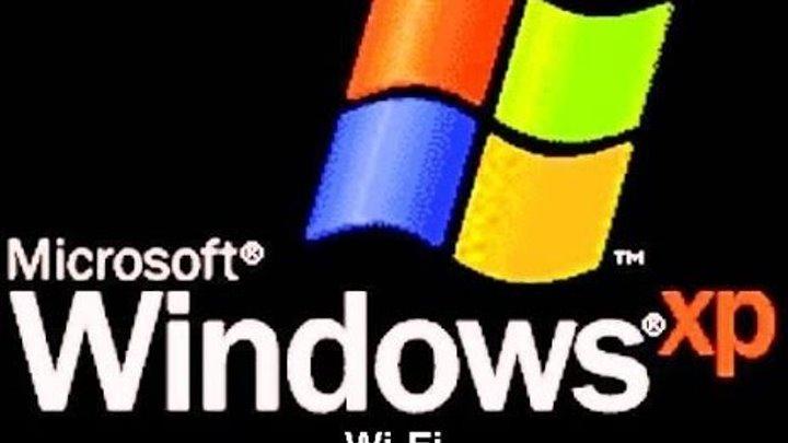 Подключение к беспроводной сети (Wi-Fi) в Windows XP