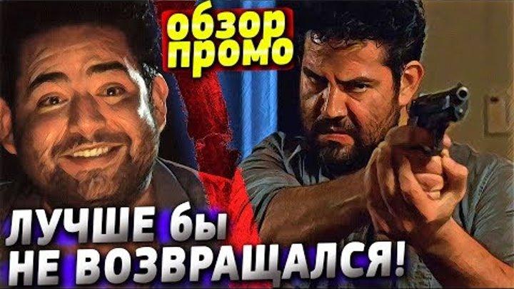 Ходячие мертвецы 8 сезон 3 серия - Моралес, Лучше Бы Не Возвращался / Обзор Промо