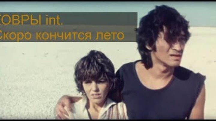 КОВРЫ int. - Скоро кончится лето (КИНО metalcover)