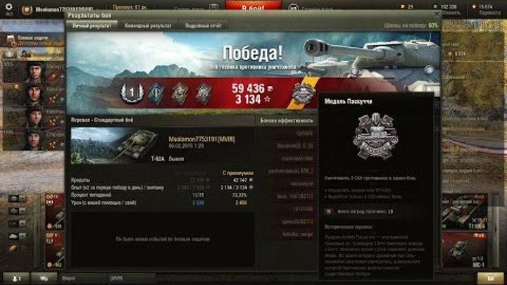 [World of Tanks] веселый бой на Т- 62А или как получить Медаль Паскуччи