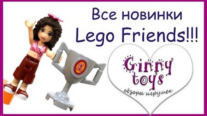 💜 ВСЕ летние 🍉 НОВЫЕ НАБОРЫ ЛЕГО ФРЕНДС!!! 2017 🍪обзор на русском Ginny toys обзоры игрушек