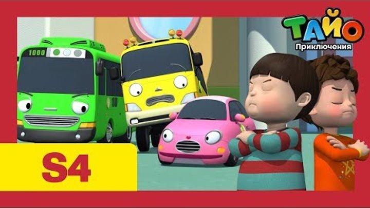 Приключения Тайо сезон 4 l серия 2 Мы все друзья l тайо маленький автобус на русском