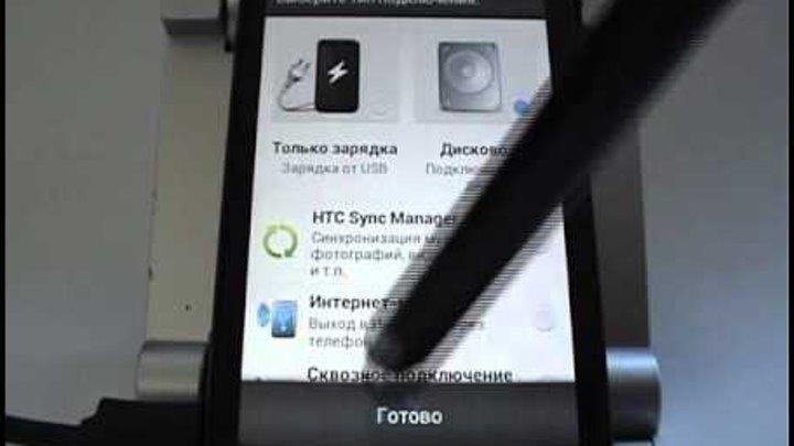Как скопировать файлы с HTC на компьютер