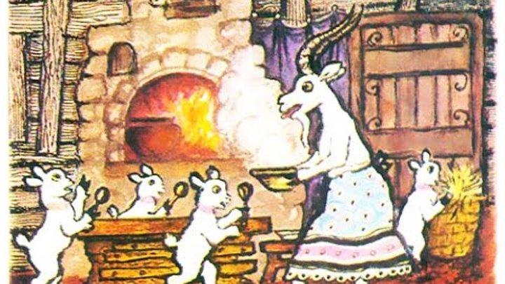Сказка. Волк и семеро козлят. Сказка для детей