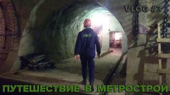 Диггеры проникли в метрострой / Urban Dreams VLOG #3