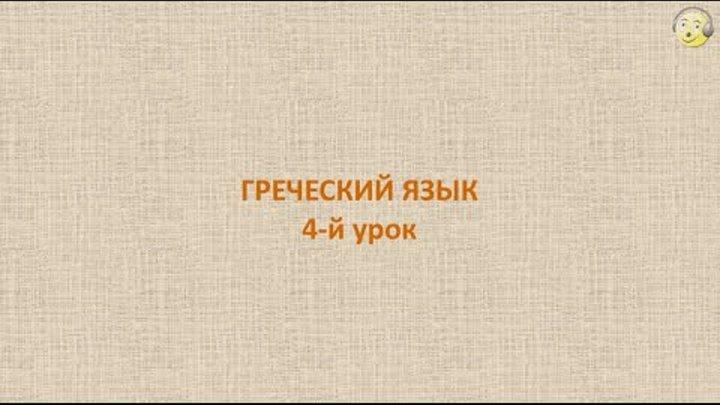 Греческий язык с нуля. 4-й видео урок греческого языка для начинающих