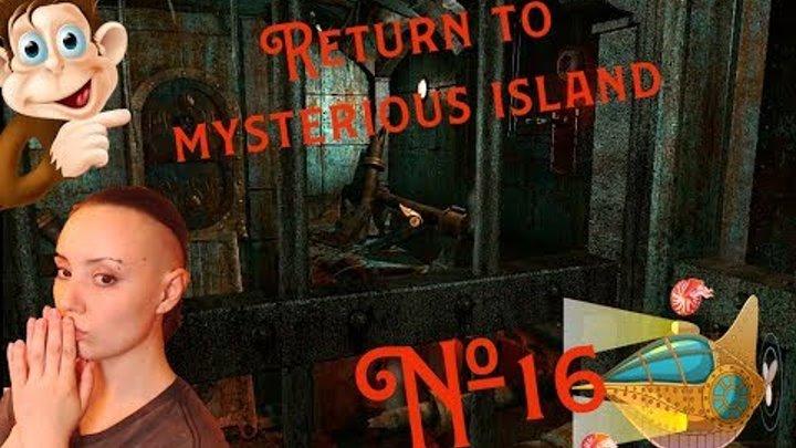 Возвращение на таинственный остров прохождение #16. Каюта капитана Немо. Мартышка и гравицапа.