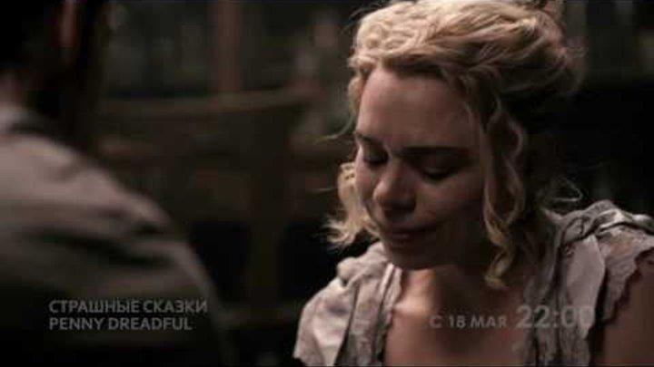 Страшные Сказки 3 сезон