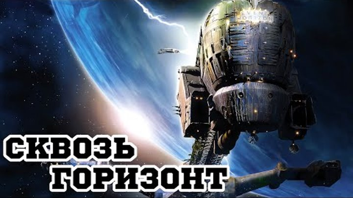 Сквозь горизонт (1997) «Event Horizon» - Тизер (Teaser)