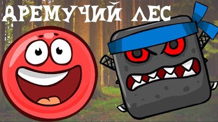 Красный Шарик Red Ball 4 Геймплей Мультик для детей. Приключения красного шарика Дремучий Лес 16-30