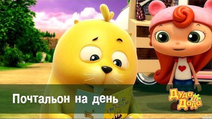 Обучающий мультфильм для детей - Дуда и Дада – Почтальон на день – Серия 9 Сезон 1