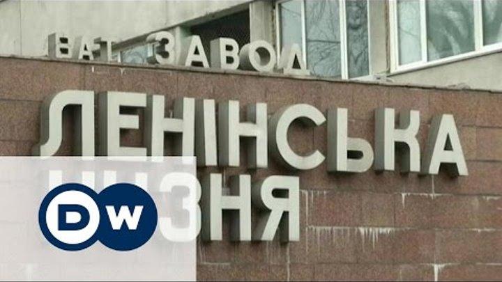 Курйози української декомунізації