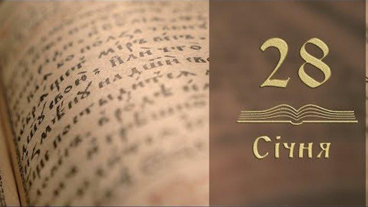 Духовна сіль – подвиг, яка зберігає душу від тлінності - Євангеліє щодня