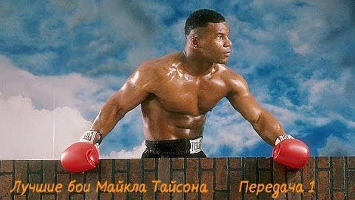 Лучшие бои Майкла Тайсона (Передача 1).