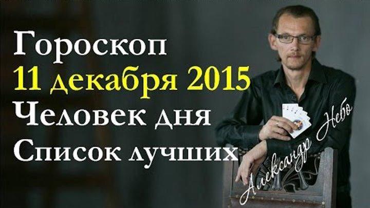 Гороскоп на 11 декабря 2015 и список лучших для всех знаков зодиака.