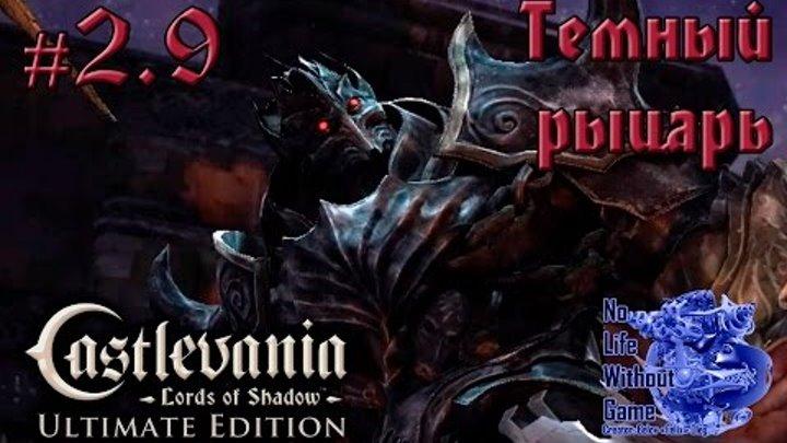 Castlevania Lord of Shadow[#2.9] - Темный рыцарь (Прохождение на русском(Без комментариев))