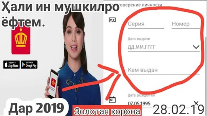 Хали мушкили Золотой корона дар соли 2019