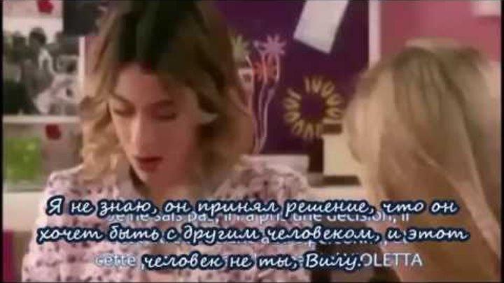 Виолетта 3 сезон 44 серия. Анджи предлагает Вилу забыть Леона (на русском)