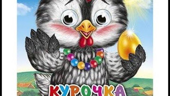 Наташа и сказка КУРОЧКА РЯБА #8 Видео для детей (0+)