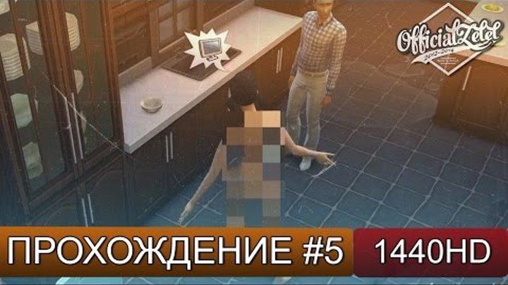 Sims 4 прохождение на русском - ГОЛОЕ СЕЛФИ - Часть 5