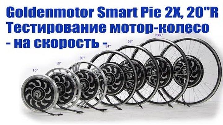 HD Тестирование мотор-колесо goldenmotor Magic Pie 3 - на скорость - (1080p)