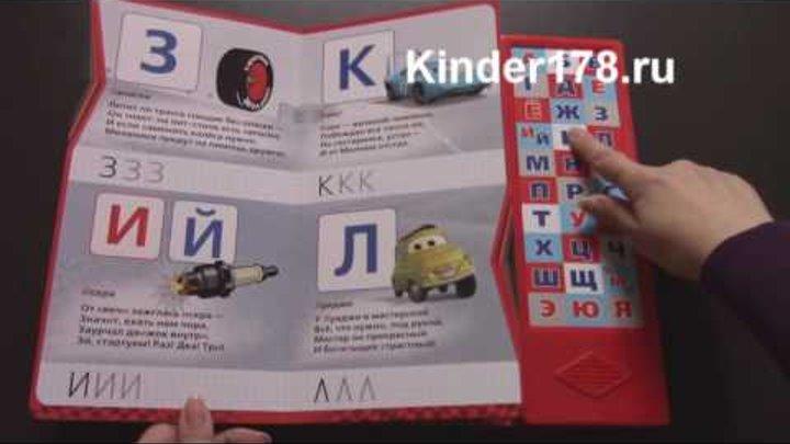 """Детская музыкальная книга """"Азбука для мальчиков"""" Тачки. Disney. Дисней. Умка"""