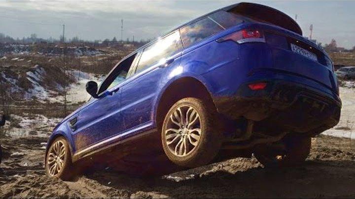 Range Rover SVR против всех на бездорожье.