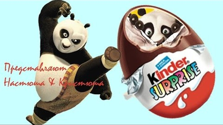 Kinder Surprise Kung Fu Panda 3 / Киндер сюрприз кунфу панда 3