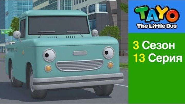 [Приключения Тайо] в третьих сезон, 13 серия - Коко и Чамп едут в город