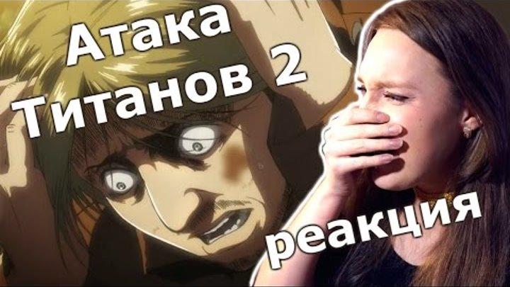 Атака титанов 2 сезон 1 серия реакция *спойлер*
