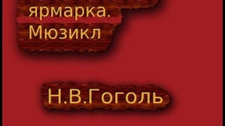 Сорочинская ярмарка. коротко о мюзикле. Second Life