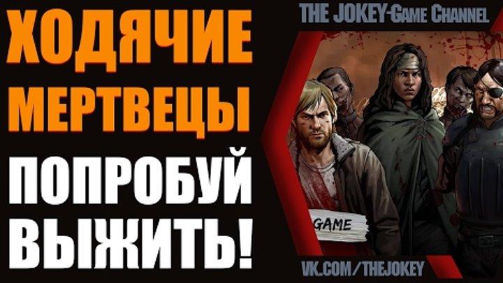 Ходячие мертвецы Дорога жизни Walking Dead Road to Survival GamePlay и Обзор игры׃ #Games