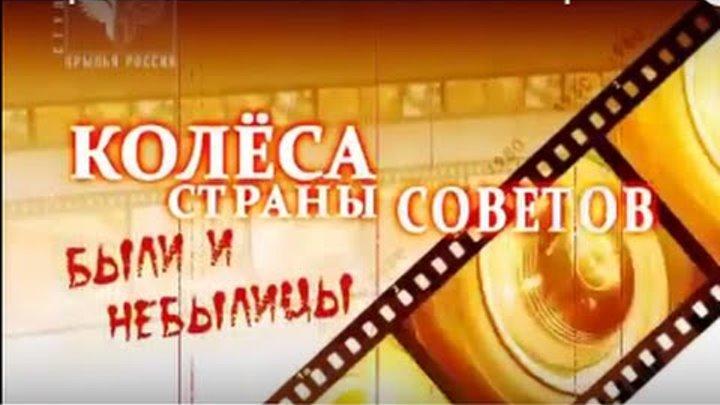 Колеса страны Советов Были и небылицы Фильм 12 Похождения ведущего колеса.