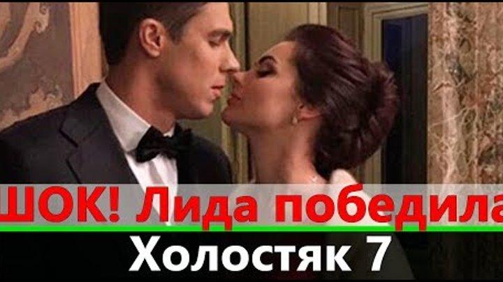 ШОК! Победительница Холостяк 7 Лида | Все о финале Холостяк 7 сезон