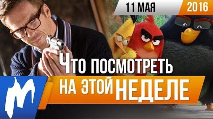 Что посмотреть на этой неделе - 11 мая (Angry Birds в кино, Шоколад, Голограмма для короля)