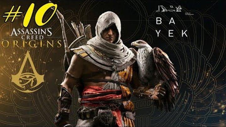 Assassin creed origin (Кредо убийцы истоки ). Прохождение. стрим ps4 Pro
